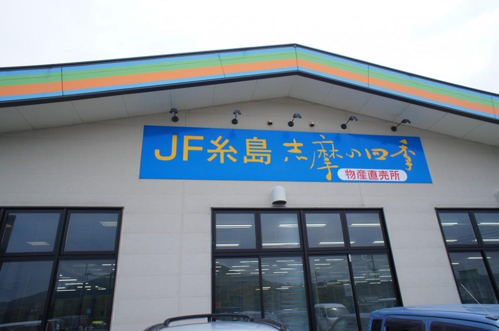糸島で旬の新鮮な魚や採れたて野菜を買うなら「志摩の四季(しまのしき)」で決まり!