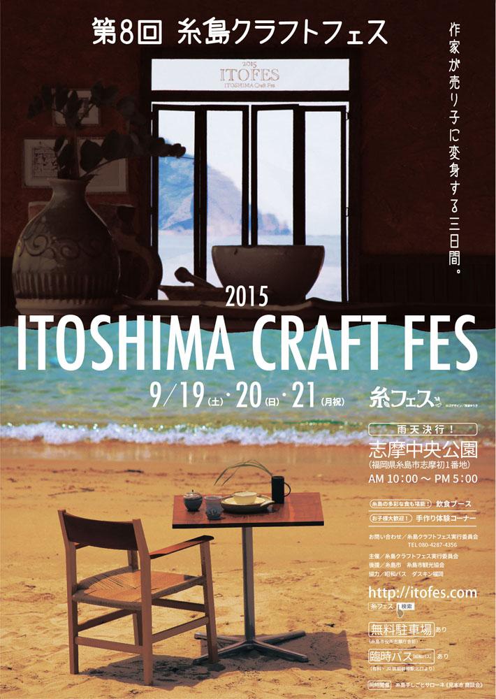 糸島の作家が集まるイベント第8回糸島クラフトフェス2015