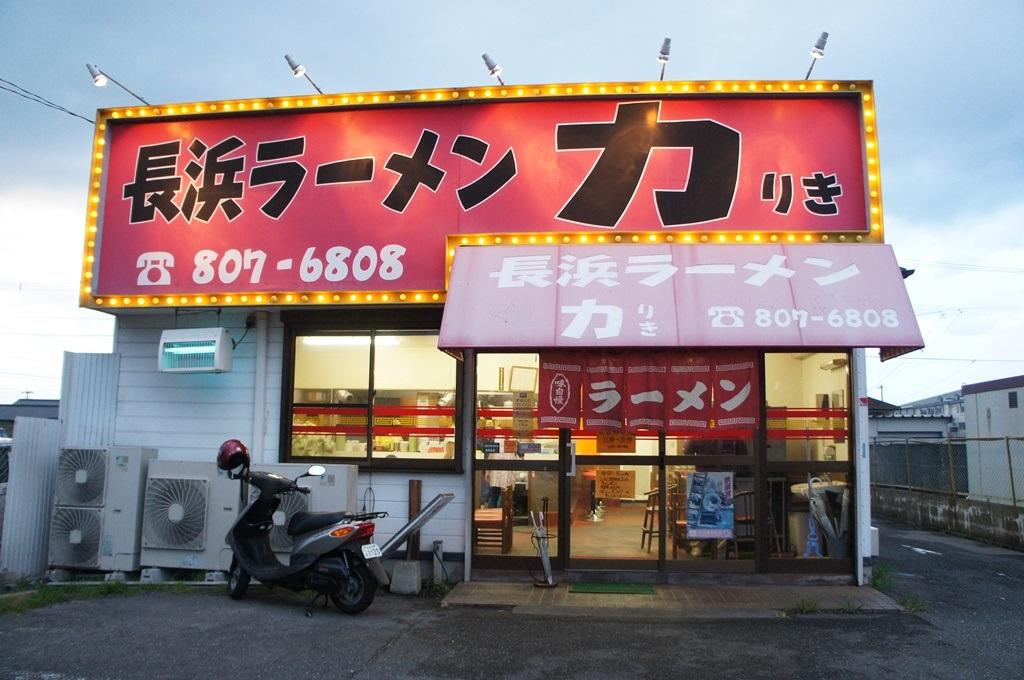 糸島で美味い長浜ラーメンが食べたいなら「長浜ラーメン 力(りき)」へ