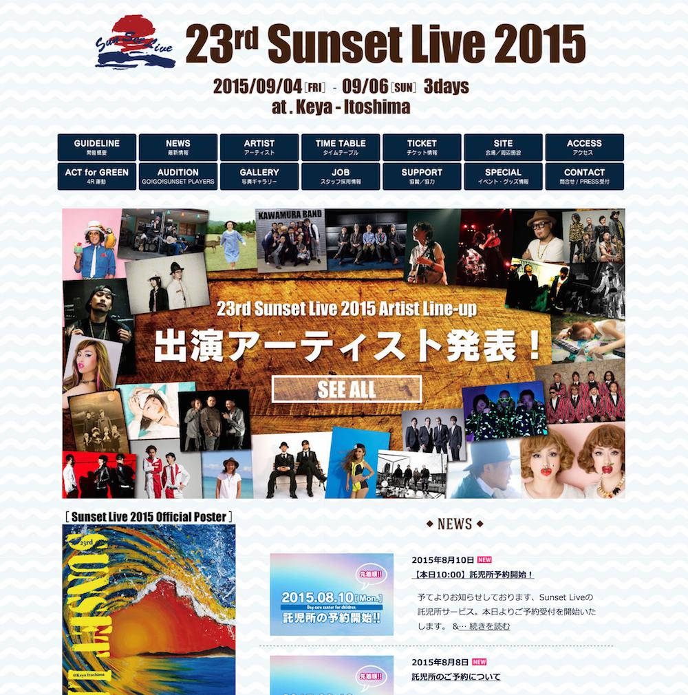 23rd Sunset Live(サンセットライブ)2015 出演アーティストと託児所の予約