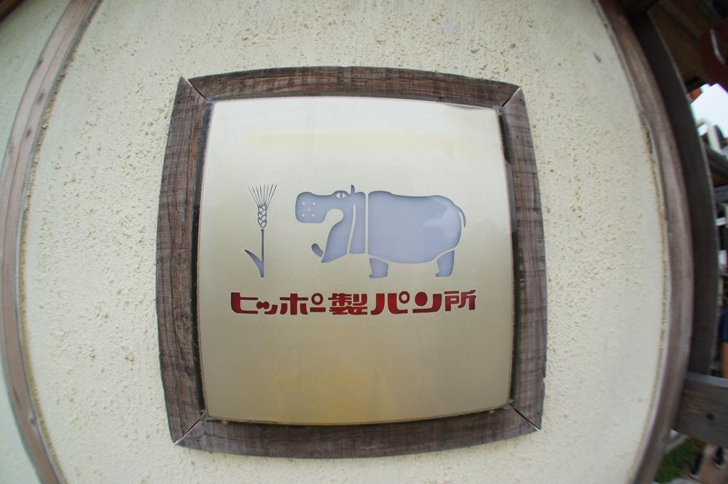 糸島の玄関口、今宿で地域の人たちから愛されているパン屋「ヒッポー製パン所」