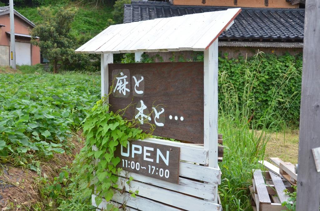 糸島の小富士にある築100年の古民家でナチュラルな服と雑貨「麻と木と・・・」