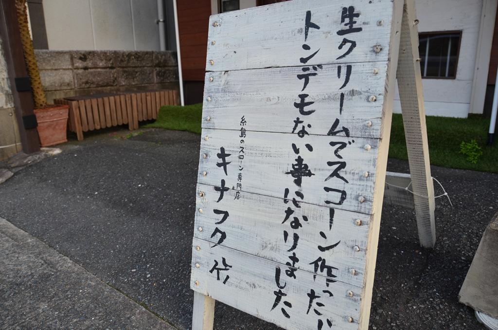 美味しすぎて秘密にしておきたいスコーンがある!糸島のスコーン専門店 キナフク