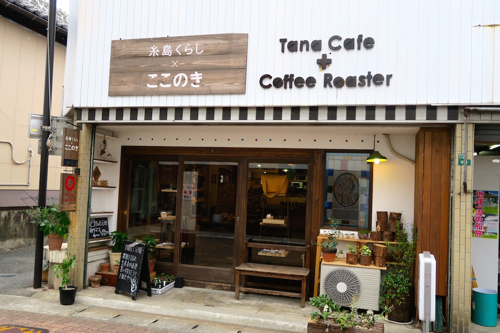 まったり癒し空間タナカフェプラスコーヒーロースター (TanaCafe + Coffee Roaster)糸島くらし×ここのき
