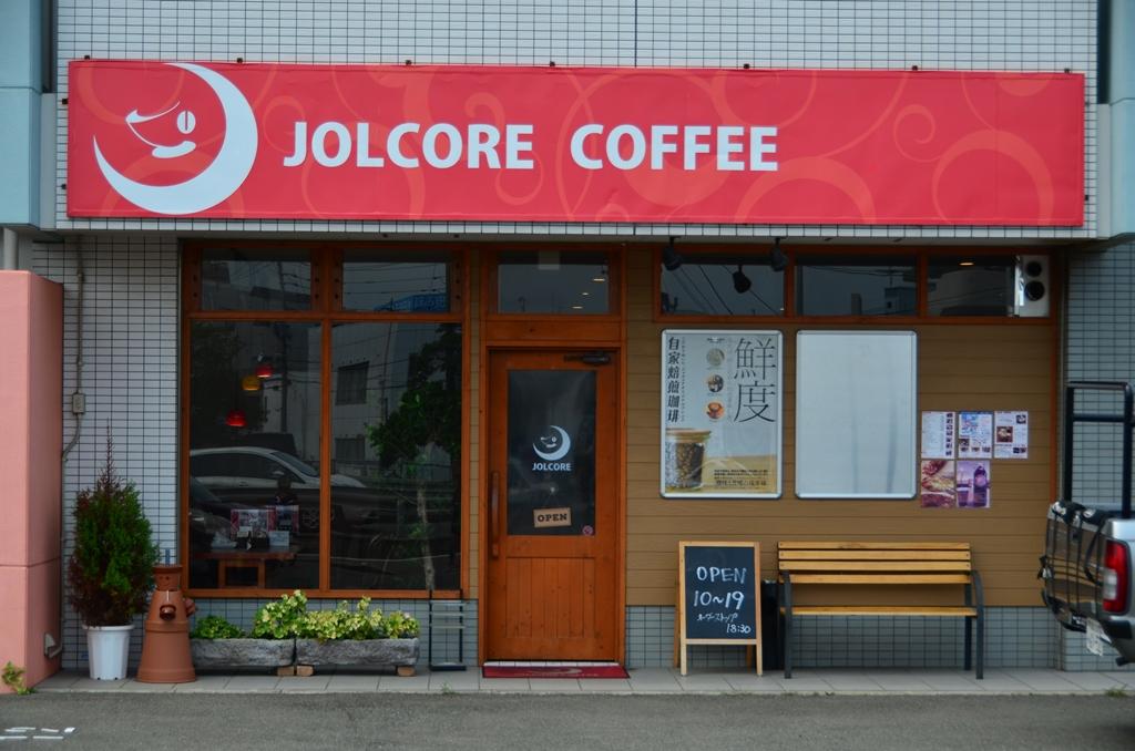 鮮度にこだわった美味しいコーヒーが飲める今宿のJOLCORE COFFEE (ジョルコアコーヒー)!
