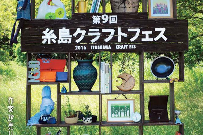 第9回 糸島クラフトフェス 2016っていつ?どんなイベントなの?