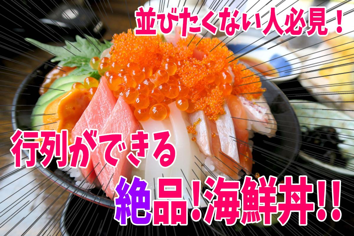 糸島で絶品海鮮丼を食べるなら塚本鮮魚店!