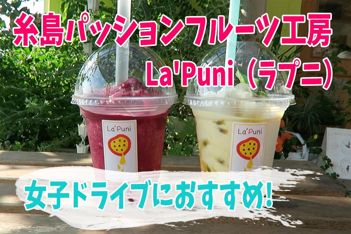 女子ドライブにおすすめ!糸島パッションフルーツ工房 La'Puni(ラプニ)ってどんなとこ?