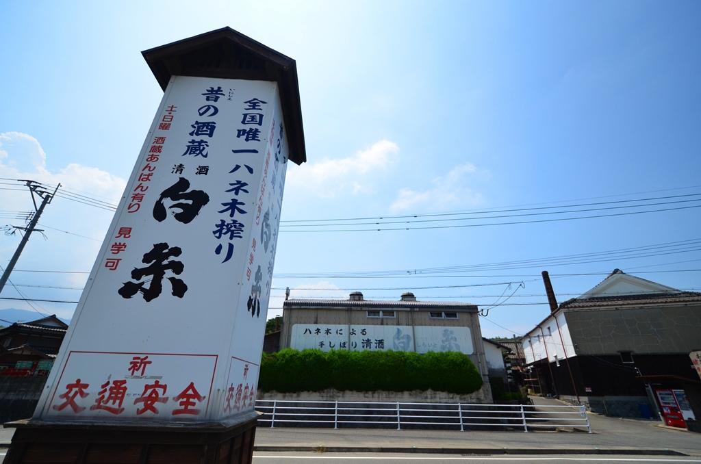 美味しいお酒好きな人は必見!糸島に来たらハネ木搾りの白糸酒造(しらいとしゅぞう)へ!