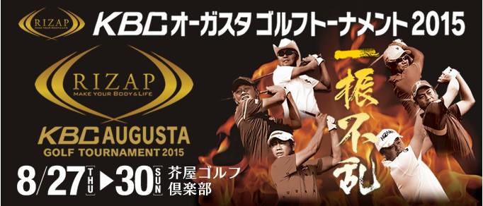 糸島で毎年開催の第43回KBCオーガスタゴルフトーナメント2015による渋滞?