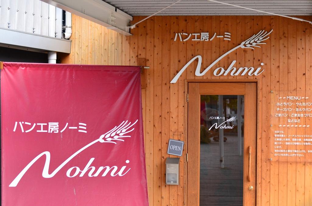 「アサデス。」「ももち浜ストア」等たくさんのメディアに取り上げられた話題のパン工房 Nohmi(ノーミ)糸島店