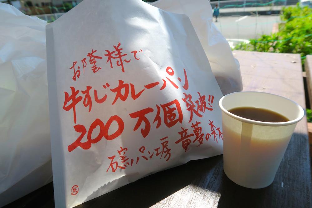 RKB今日感テレビで紹介された糸島のファミリーで楽しめるパン屋!石窯パン工房 童夢の森(どうむのもり)