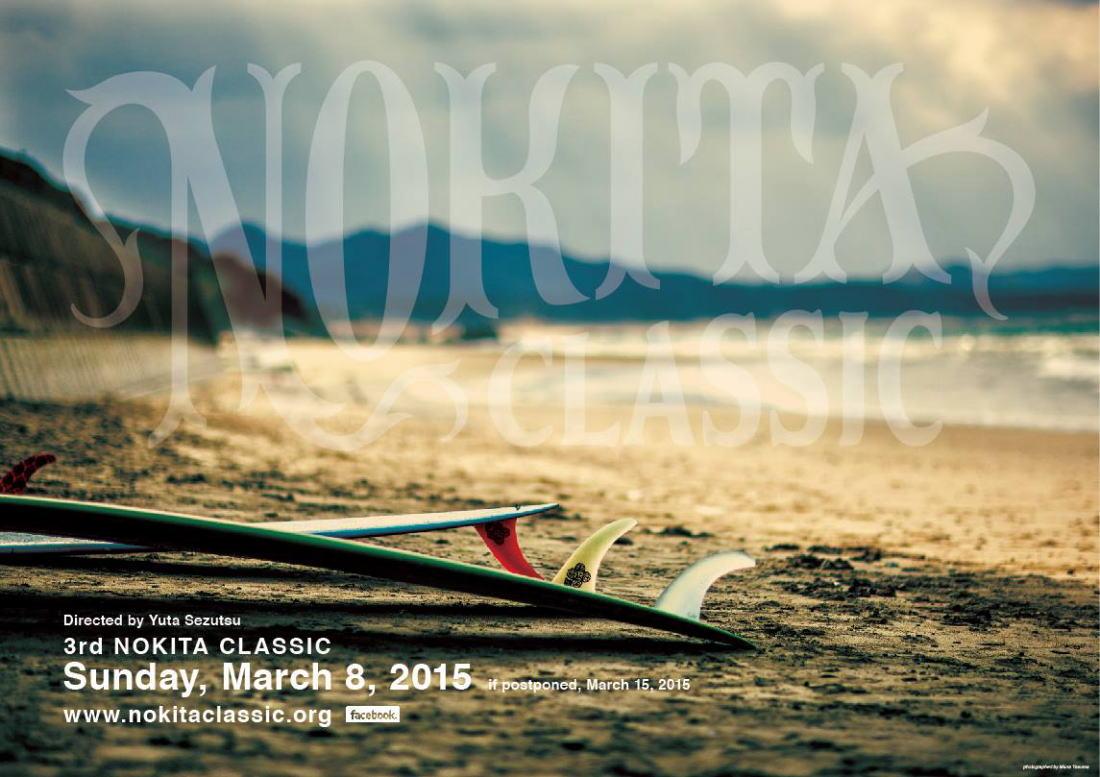 糸島のサーフィン大会  NOKIT CLASSIC 2015(野北クラシック)&HINODEマーケット(ひのでマーケット)