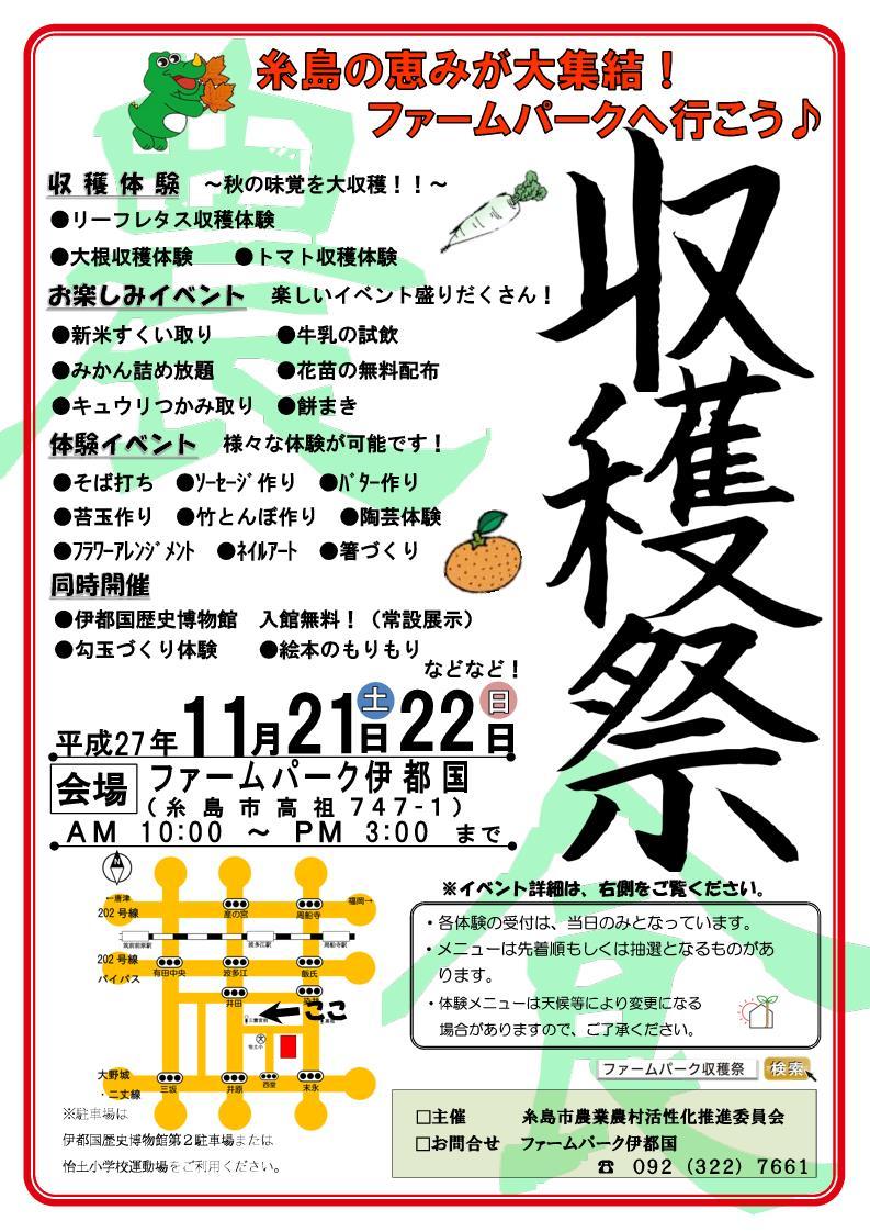 11月21日(土),22日(日)はファミリーで楽しめるイベント盛りだくさんのファームパーク伊都国収穫祭へ行こう!