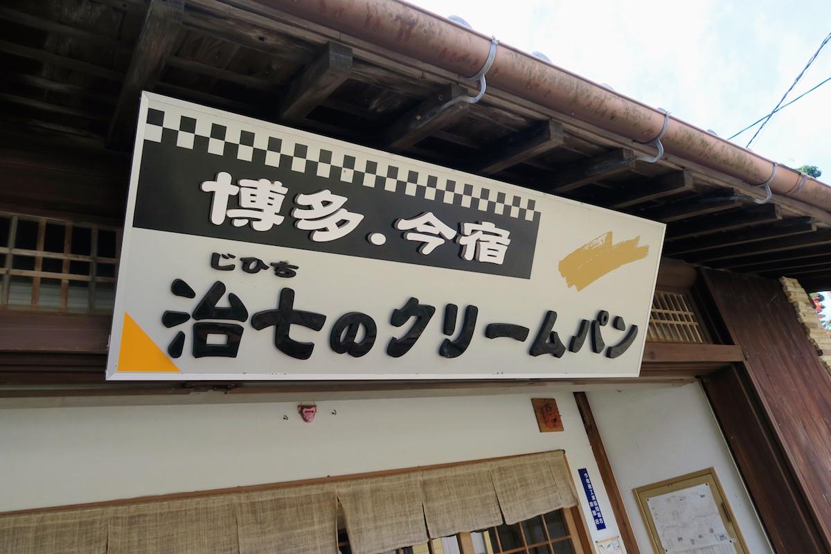 九州のローソンで販売された治七(じひち)のクリームパンが美味い@福岡市西区今宿