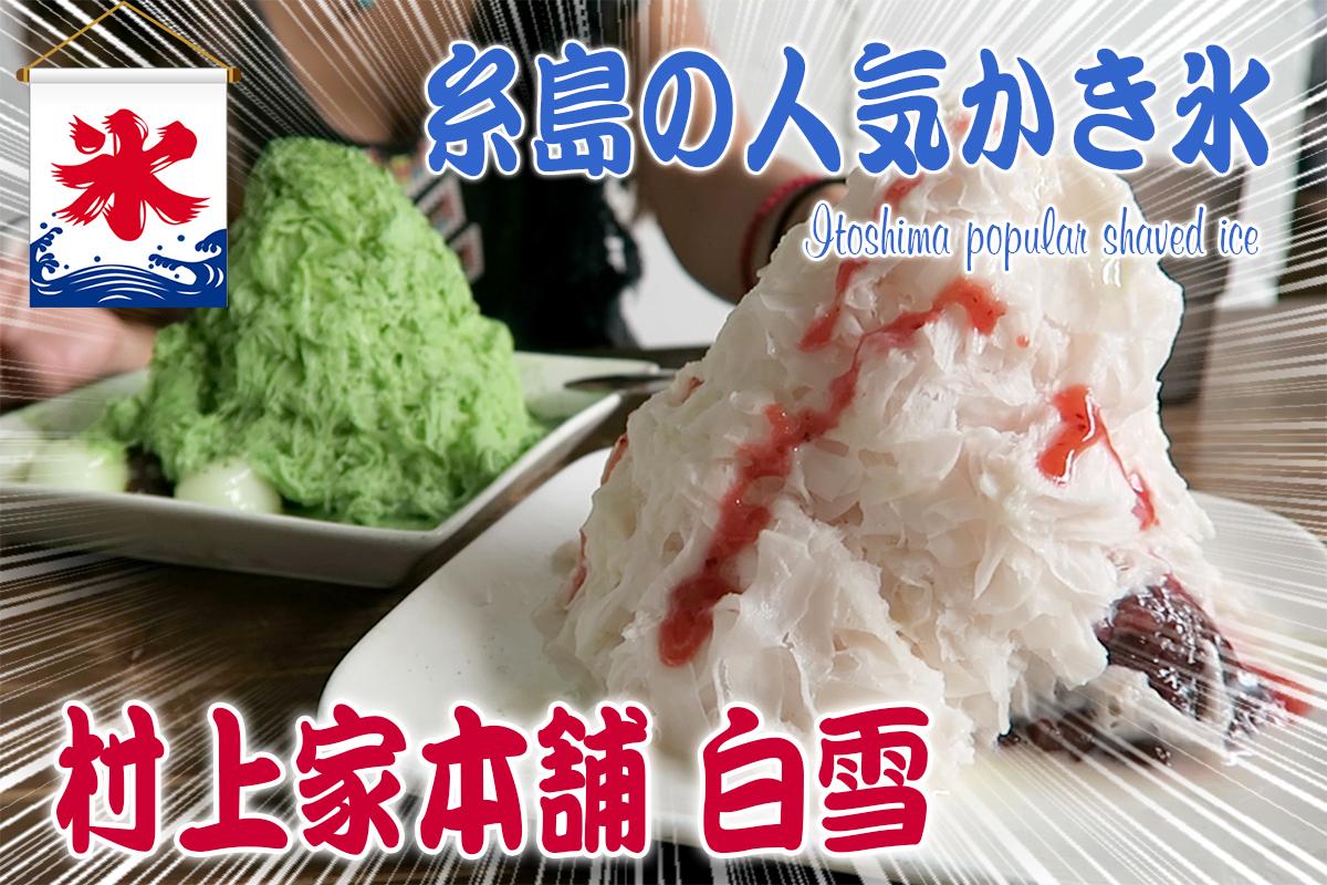 【動画】糸島で行列が出来る噂の美味しいかき氷!村上家本舗 白雪が超人気でおすすめ